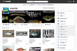 WEB魚図鑑